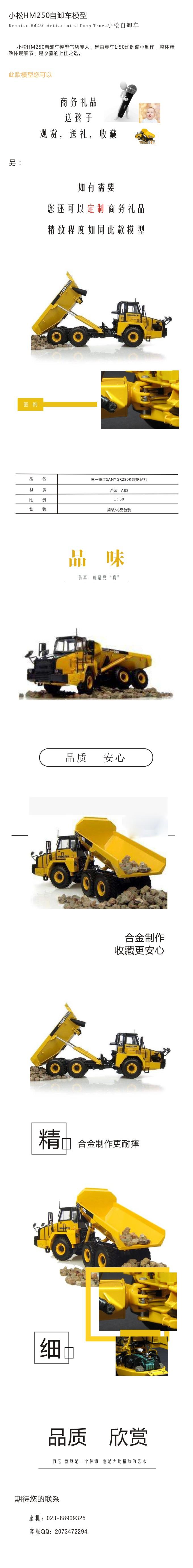 HM250.jpg
