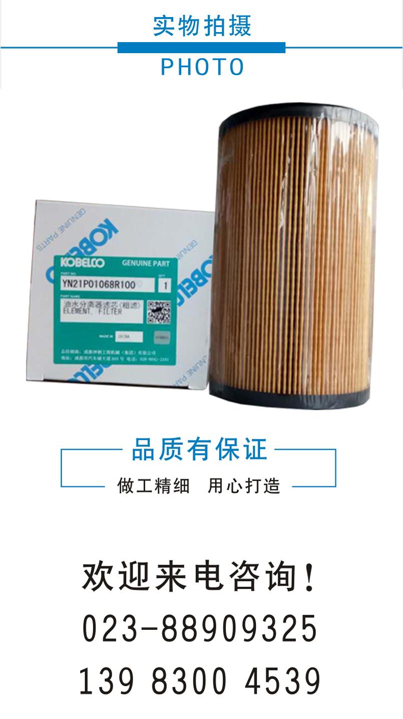 前柴(新式柴滤) 油水分离器滤芯(粗滤)1.jpg
