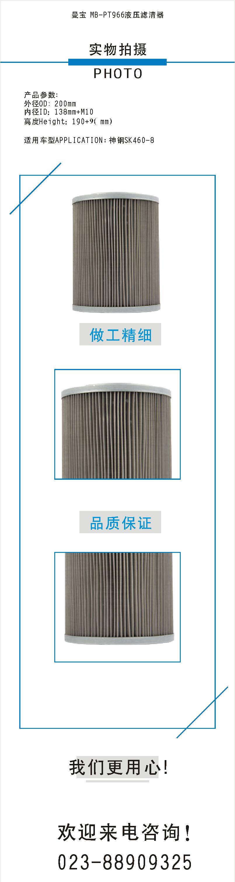 7 曼宝 MB-PT966液压滤清器1.jpg