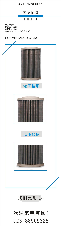 12 曼宝 MB-PT946液压滤清器1.jpg