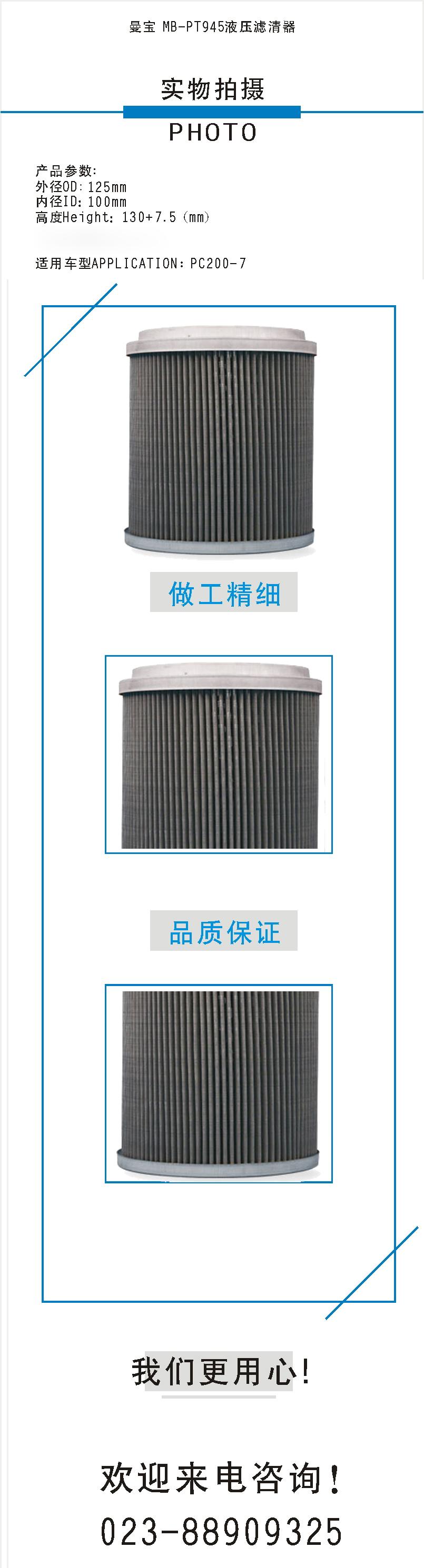 13 曼宝 MB-PT945液压滤清器1.jpg
