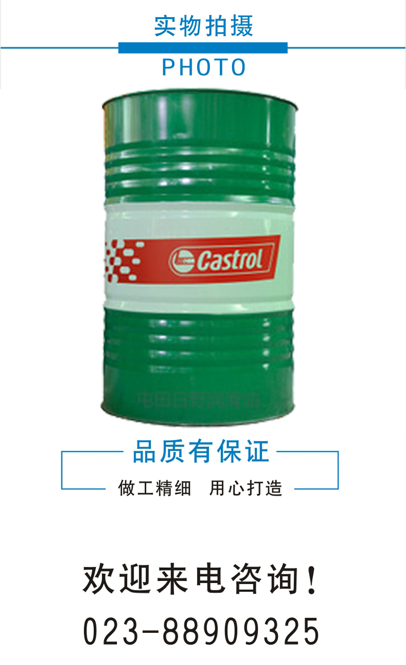 8嘉实多液压油 200L.jpg